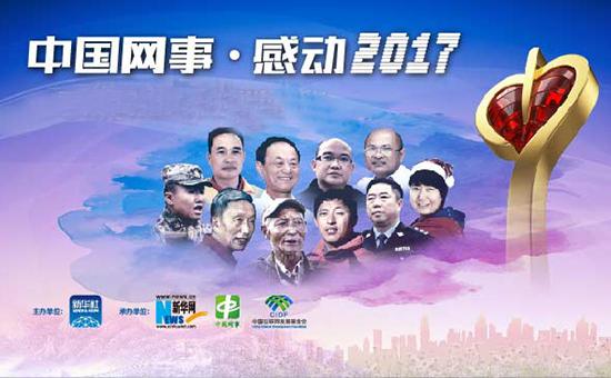中国网事·海南好人2017年度十大人物评选