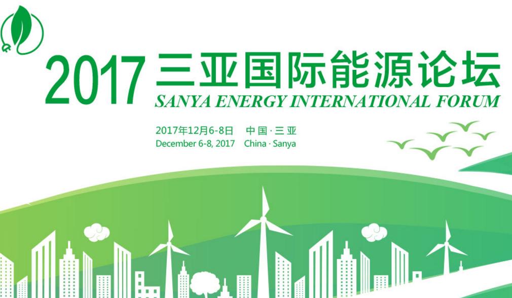 2017三亚国际能源论坛
