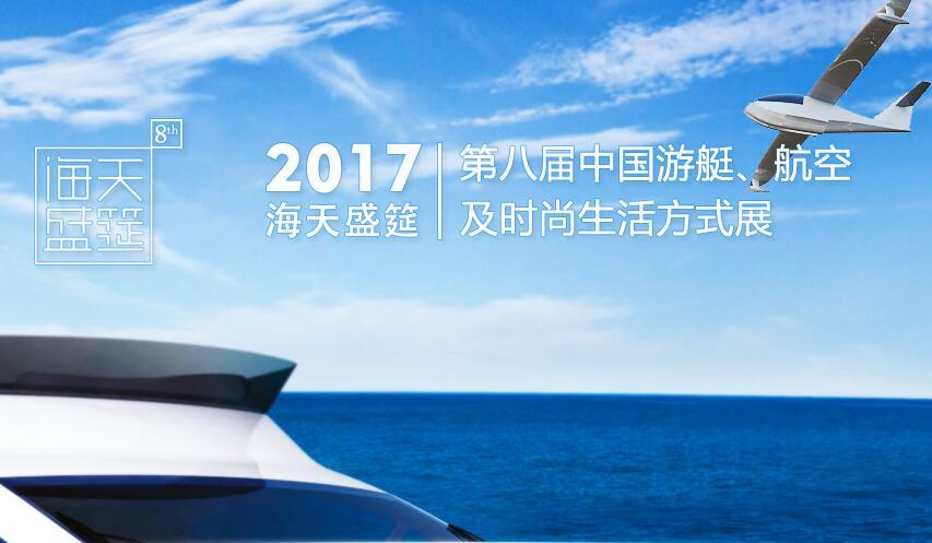 """2017""""海天盛筵"""""""