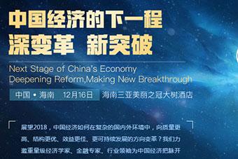 2017思客年会|聚焦十九大后中国经济新趋势
