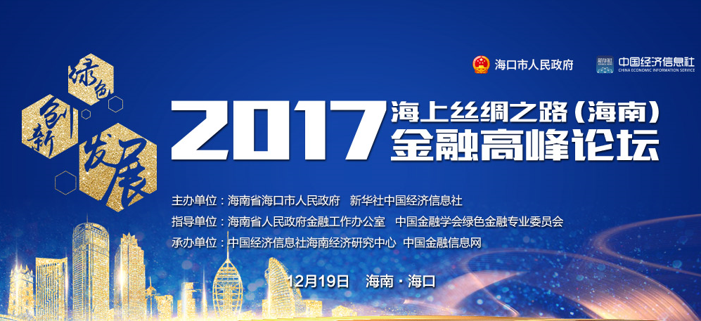 2017海上丝绸之路(海南)金融高峰论坛
