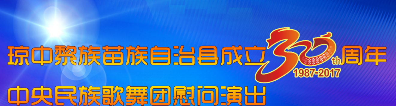 回放:琼中黎族苗族自治县成立30周年庆典活动