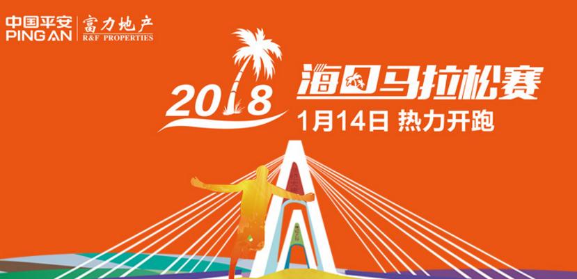 2018海口马拉松赛