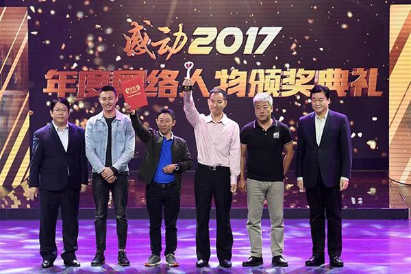 """""""中国网事·感动2017""""年度颁奖典礼在海口举行"""
