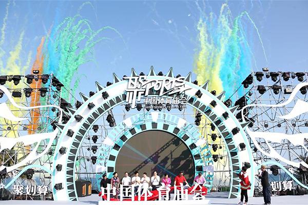 中国体育庙会三亚开幕